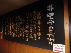 麺王者 井岡亭-12