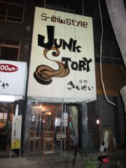 Junk Story 谷町きんせい【壱拾】-1