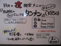 Junk Story 谷町きんせい【壱拾】-2