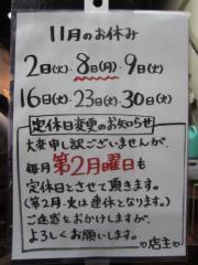 Junk Story 谷町きんせい【壱拾】-10