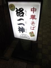 洛二神【七】-8