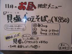 Junk Story 谷町きんせい【壱壱】-2