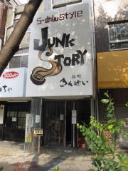 Junk Story 谷町きんせい【壱壱】-1