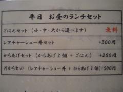 Junk Story 谷町きんせい【壱壱】-3
