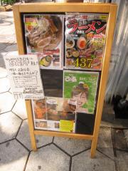 Junk Story 谷町きんせい【壱壱】-8