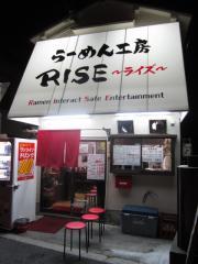 らーめん工房 RISE ~ライズ~【弐】-1