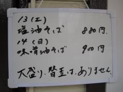 らぁめん たむら【五】-2