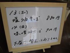 らぁめん たむら【五】-5