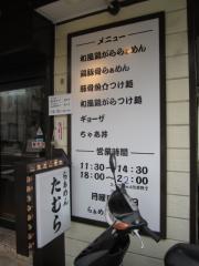 らぁめん たむら【六】-4