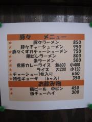 ラーメン 豚々-2