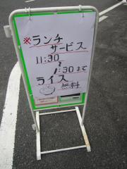 ラーメン 豚々-7