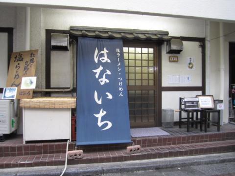 『はないち』冬の限定麺 ~燻香味噌~本日発売♪-1