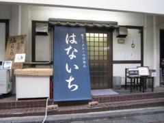塩ラーメン・つけめんのお店 はないち【四壱】-1