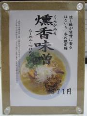 塩ラーメン・つけめんのお店 はないち【四壱】-2