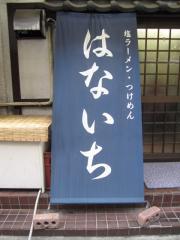 塩ラーメン・つけめんのお店 はないち【四壱】-8