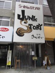 Junk Story 谷町きんせい【壱弐】-1