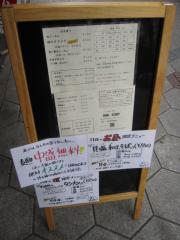 Junk Story 谷町きんせい【壱弐】-2