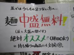 Junk Story 谷町きんせい【壱弐】-3