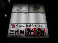 呑兵衛屋台-17
