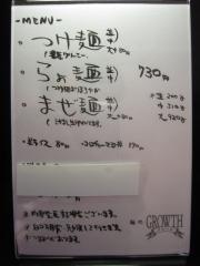 麺処 GROWTH -グロース--4