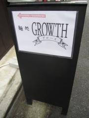 麺処 GROWTH -グロース--10