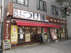 煮干とんこつ つけ麺 TMD420G 新目白店-1