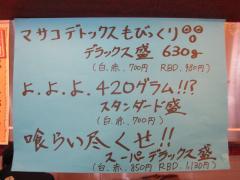 煮干とんこつ つけ麺 TMD420G 新目白店-4