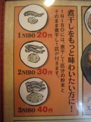 煮干とんこつ つけ麺 TMD420G 新目白店-9