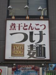煮干とんこつ つけ麺 TMD420G 新目白店-11