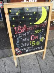 煮干とんこつ つけ麺 TMD420G 新目白店-12
