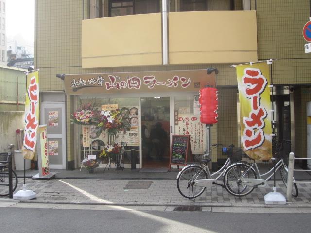 本格豚骨 山の田ラーメン - ラー...