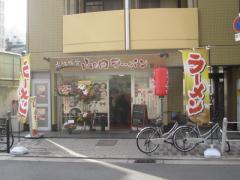 本格豚骨 山の田ラーメン-1