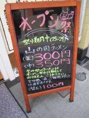 本格豚骨 山の田ラーメン-3