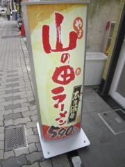 本格豚骨 山の田ラーメン-14