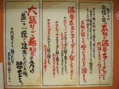 本格豚骨 山の田ラーメン-8