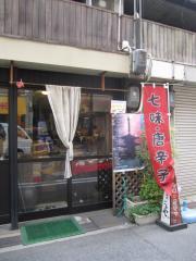 金久右衛門 四天王寺店【七】-7