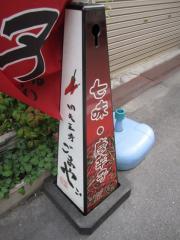金久右衛門 四天王寺店【七】-11