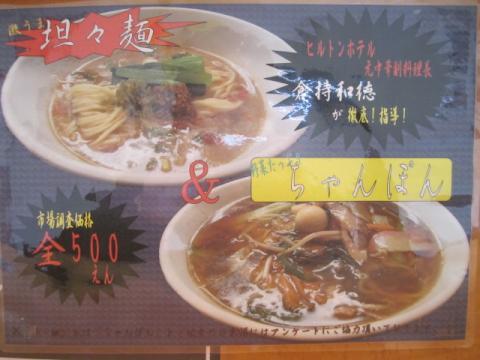 まるとら本店【七】 ~500円ワンコインラーメン~-2