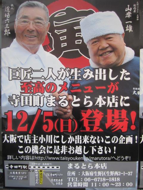 つけ麺の神様「山岸 一雄」大将×料理の鉄人「道場 六三郎」コラボつけ麺が大阪で♪-1