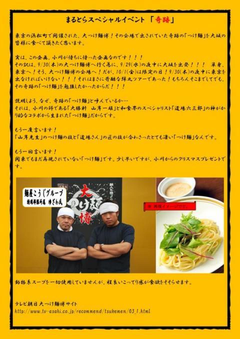 つけ麺の神様「山岸 一雄」大将×料理の鉄人「道場 六三郎」コラボつけ麺が大阪で♪-2