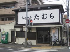 らぁめん たむら【七】-1