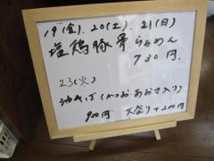 らぁめん たむら【七】-2