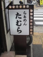 らぁめん たむら【七】-6