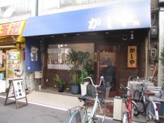 かしや【弐】-1