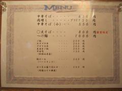 中華そば ○丈【壱壱】-4