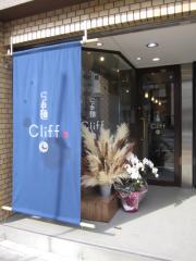 らぁ麺 Cliff【弐】-1