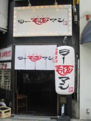 ラー麺マン-1