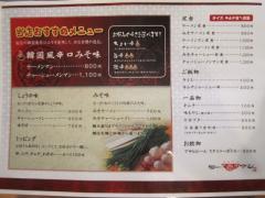 ラー麺マン-2