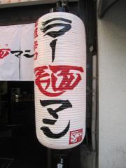 ラ-麺マン-6