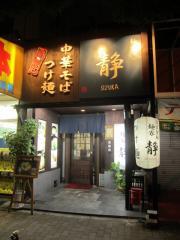 麺家 静【壱五】-1